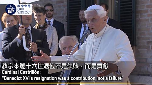 教宗本篤十六世退位不是失敗,而是貢獻