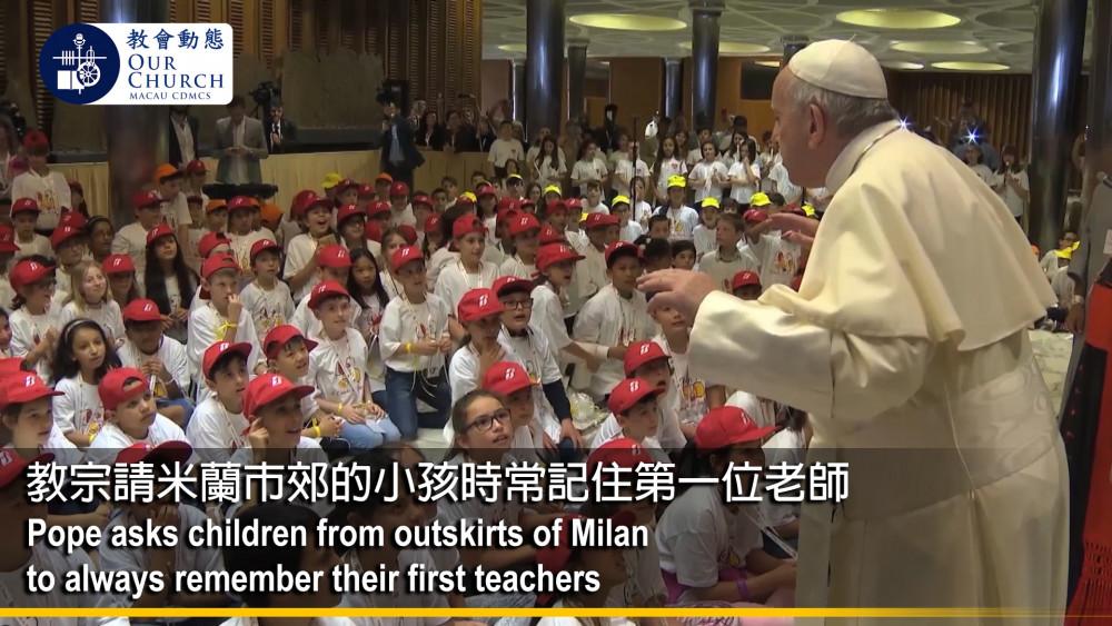 教宗請米蘭市郊的小孩 時常記住第一位老師