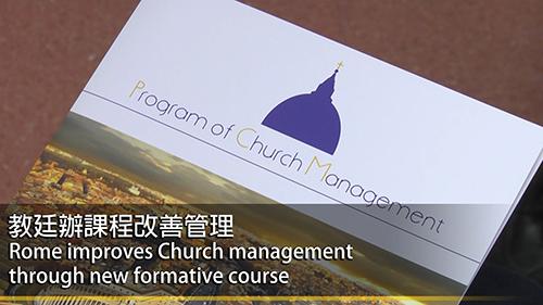 教廷辦課程改善管理
