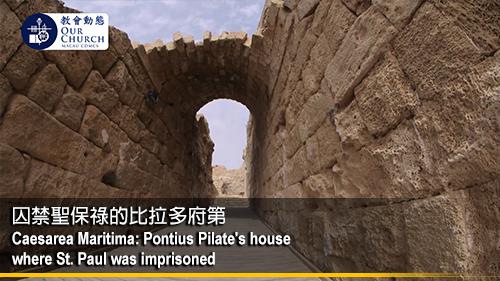囚禁聖保祿的比拉多府第