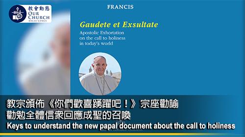教宗頒佈《你們歡喜踴躍吧!》宗座勸諭 勸勉全體信眾回應成聖的召喚