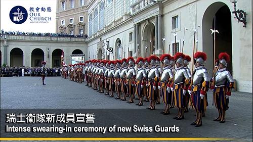 瑞士衞隊新成員宣誓