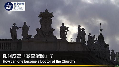 如何成為「教會聖師」?