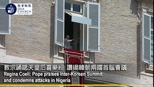 教宗誦唸天皇后喜樂經 讚揚韓朝兩國首腦會議