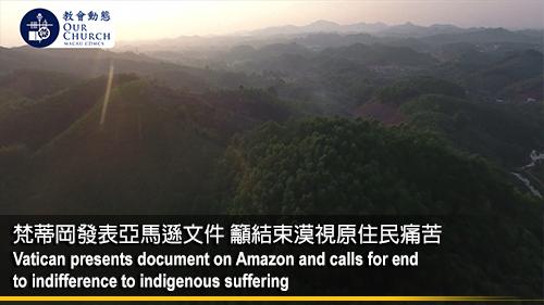 梵蒂岡發表亞馬遜文件 籲結束漠視原住民痛苦