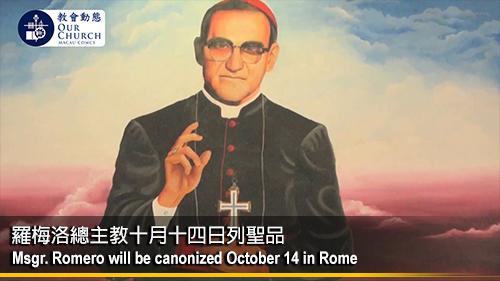 羅梅洛總主教 十月十四日列聖品