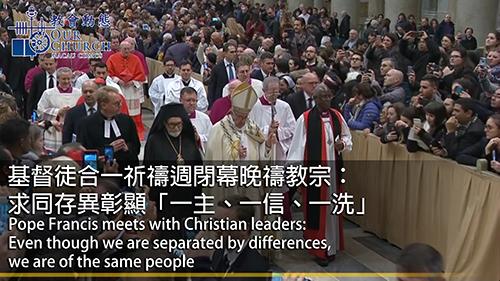 基督徒合一祈禱週閉幕晚禱教宗:求同存異彰顯「一主、一信、一洗」