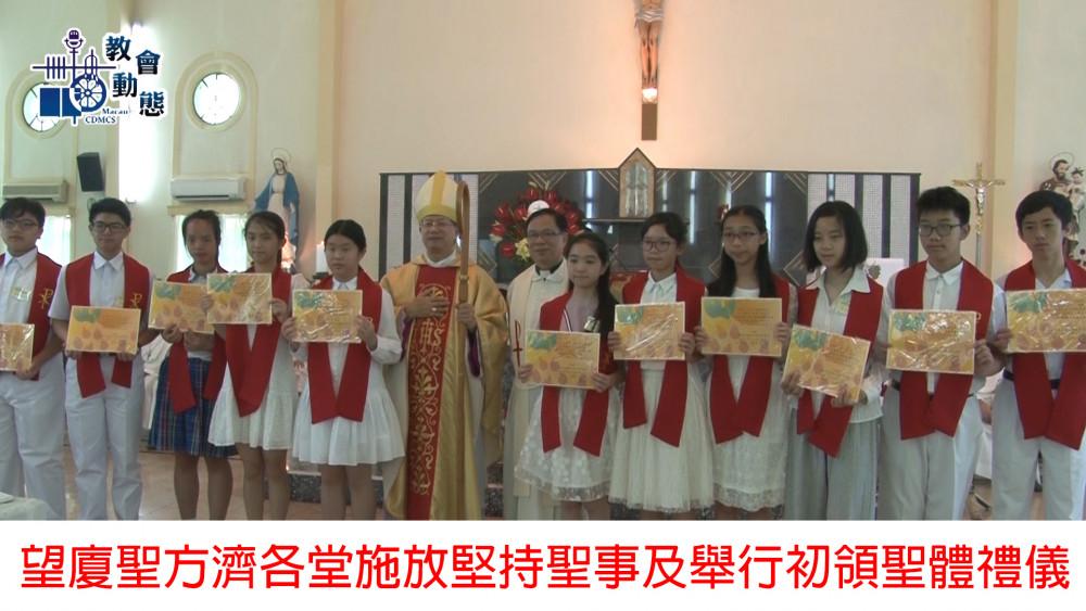 望廈聖方濟各堂施放堅持聖事及舉行初領聖體禮儀