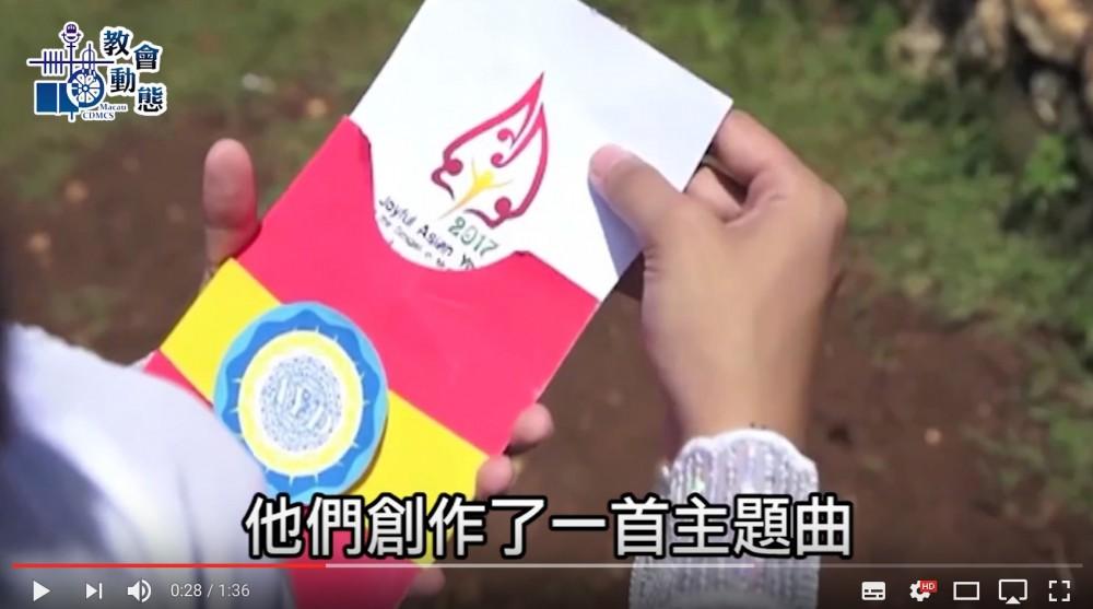 喜樂的亞洲青年:為第七屆亞洲青年節揭幕