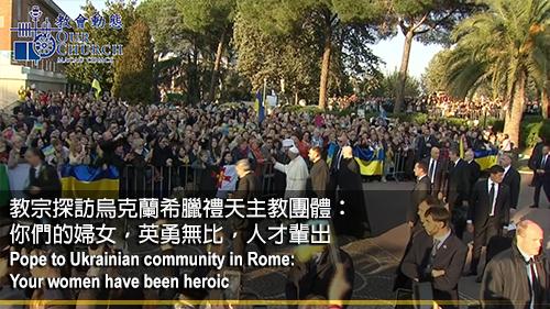 教宗探訪烏克蘭希臘禮天主教團體: 你們的婦女,英勇無比,人才輩出