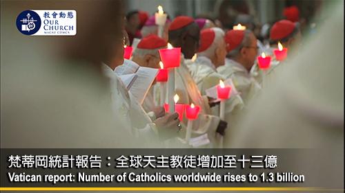 梵蒂岡統計報告: 全球天主教徒增加至十三億