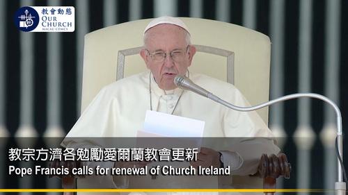 教宗方濟各勉勵愛爾蘭教會更新