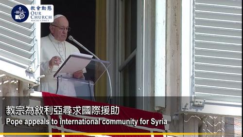 教宗為敘利亞 尋求國際援助