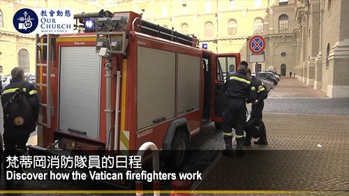 梵蒂岡消防隊員的日程
