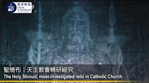聖殮布:天主教會精研細究