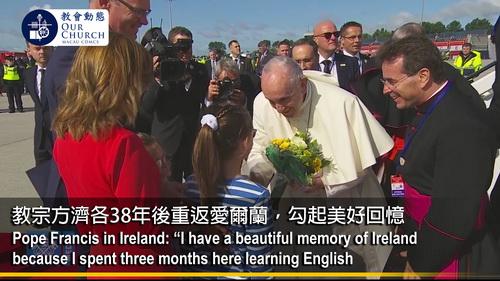 教宗方濟各38年後重返愛爾蘭,勾起美好回憶