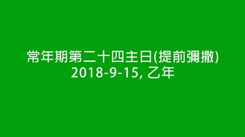 常年期第二十四主日講道(2018-09-15, 乙年)