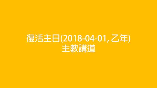 復活主日講道(2018-04-01, 乙年)