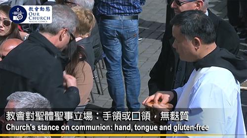 教會對聖體聖事立場: 手領或口領,無麩質