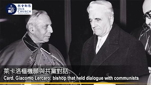 萊卡洛樞機願與共黨對話