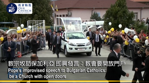 Pope's improvised speech to Bulgarian Catholics: be a Church with open doors