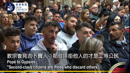 """Pope to Gypsies: """"Second-class citizens are those who discard others"""""""