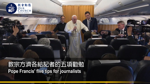 Pope Francis' five tips for journalists