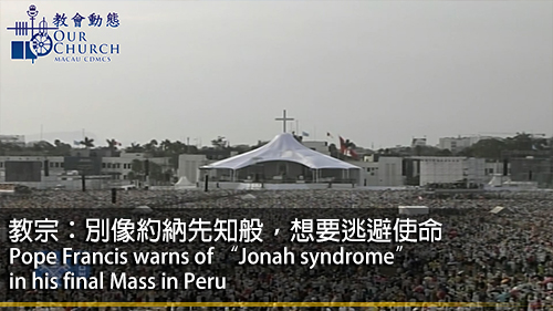 Pope Francis final mass in Peru
