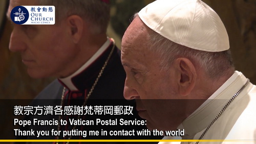 Pope Francis to Vatican Postal Service: Thank you for putting me in contact with the world