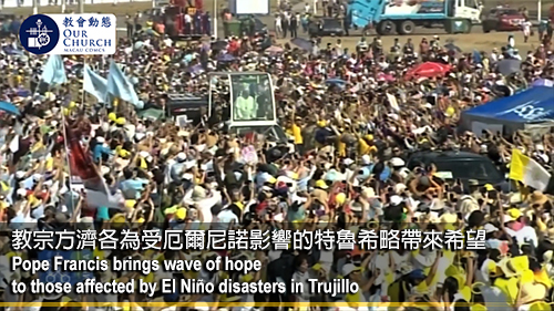 Pope Francis brings wave of hope to those affected by El Niño disasters in Trujillo