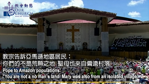 """Pope to Amazon populations:  """"You are not a no man's land.  Mary was also from an isolated vill..."""
