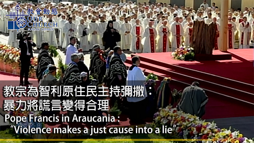 """Pope Francis in Araucania : """"Violence makes a just cause into a lie"""""""