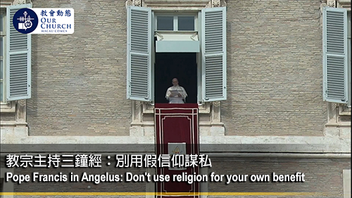 Pope Francis in Angelus: Don't use religion for your own benefit