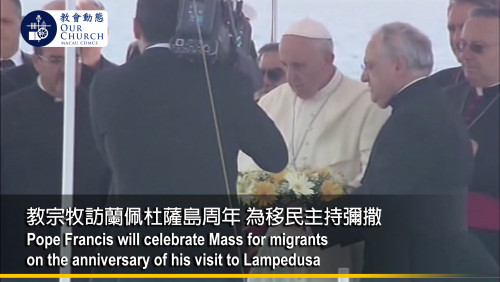 Pope Francis will celebrate Mass for migrants on the anniversary of his visit to Lampedusa