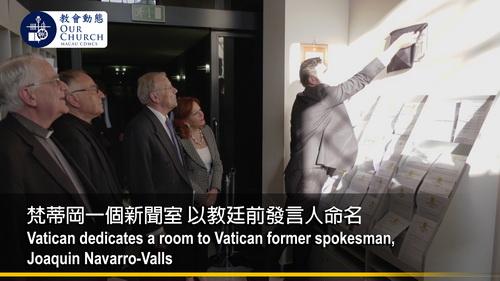 Vatican dedicates a room to Vatican former spokesman, Joaquin Navarro-Valls