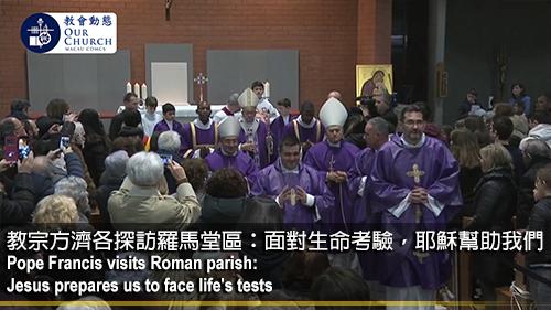 Pope Francis visits Roman parish: Jesus prepares us to face life's tests
