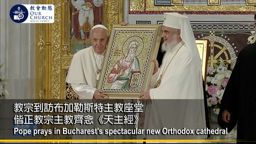 Pope prays in Bucharest's spectacular new Orthodox cathedral