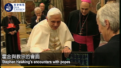 Stephen Hawking's encounters with popes