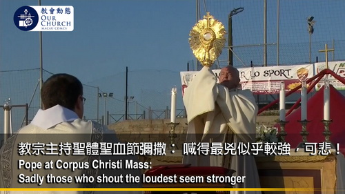 Pope at Corpus Christi Mass: Sadly those who shout the loudest seem stronger