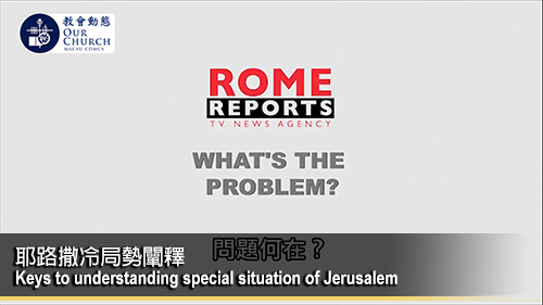 Keys to understanding special situation of Jerusalem