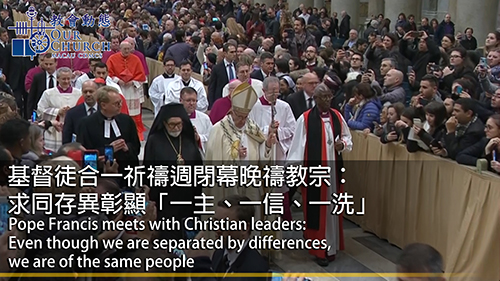 Pope Francis meets with Christian leaders: Even though we are separated by differences, we are of th...