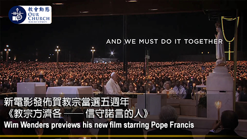 Wim Wenders previews his new film starring Pope Francis