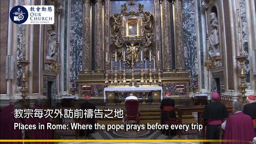 Places in Rome: Where the pope prays before every trip