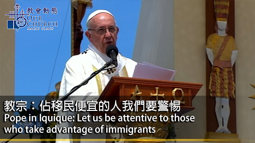 Pope in Lquique : Let us be attentive to those who take advantage of immigrants