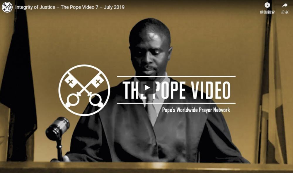 Integridade da Justiça - O Vídeo do Papa 7 - julho de 2019