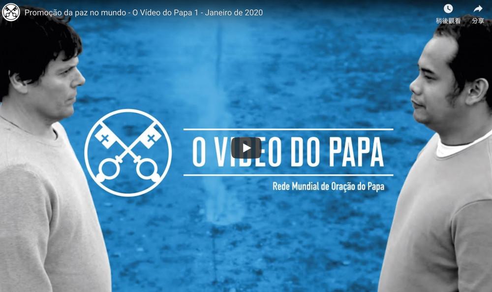 Promoção da paz no mundo - O Vídeo do Papa 1 - Janeiro de 2020