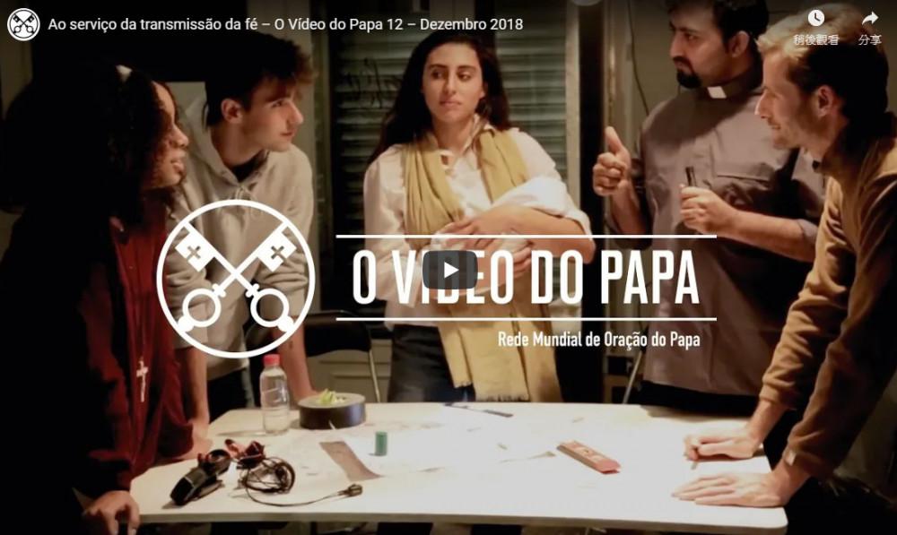 Ao serviço da transmissão da fé – O Vídeo do Papa 12 – Novembro 2018