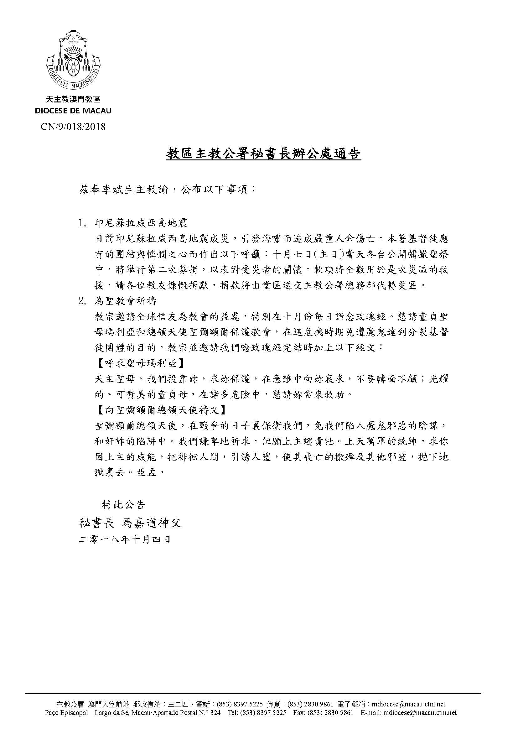 2018-10-04 - Chancery notice_revised_CN+EN+PT_頁面_1.jpg