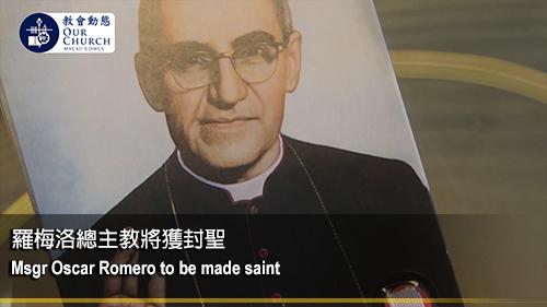 羅梅洛總主教將獲封聖