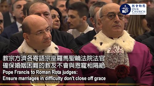 教宗方濟各寄語宗座羅馬聖輪法院法官確保婚姻困難的教友不會與恩寵相隔絕